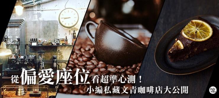 從「偏愛座位」看超準心測!小編私藏文青咖啡店大公開