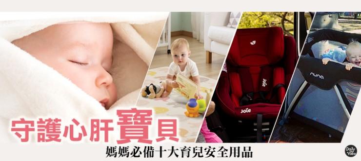 守護心肝寶貝 媽媽必備十大育兒安全用品