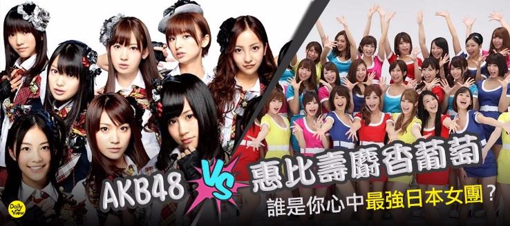 AKB48 V.S. 惠比壽麝香葡萄!誰是你心中最強日本女團?