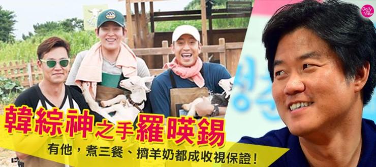 韓綜神之手羅暎錫 有他,煮三餐、擠羊奶都成收視保證!