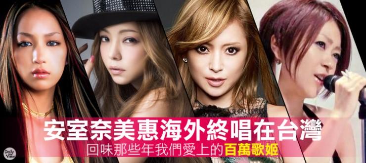 安室奈美惠海外終唱在台灣!回味那些年我們愛上的「百萬歌姬」