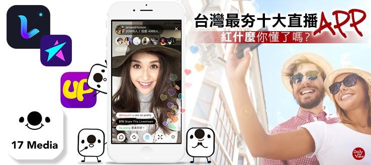 台灣最夯十大直播App,「紅什麼」你懂了嗎?