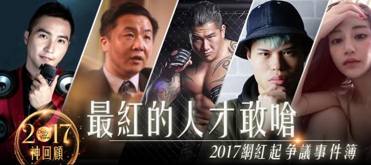 神回顧/最紅的人才敢嗆!2017網紅起爭議事件簿!