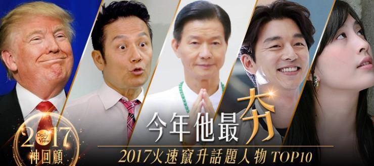 神回顧/今年他最夯!2017火速竄升話題人物排行榜!