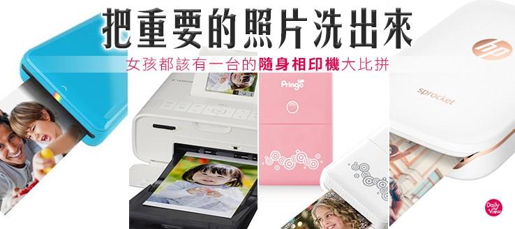 把重要的照片洗出來,女孩都該有一台的隨身相印機大比拼