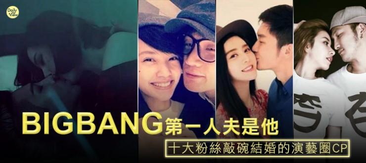 BIGBANG第一人夫是他!十大粉絲敲碗結婚的演藝圈CP!