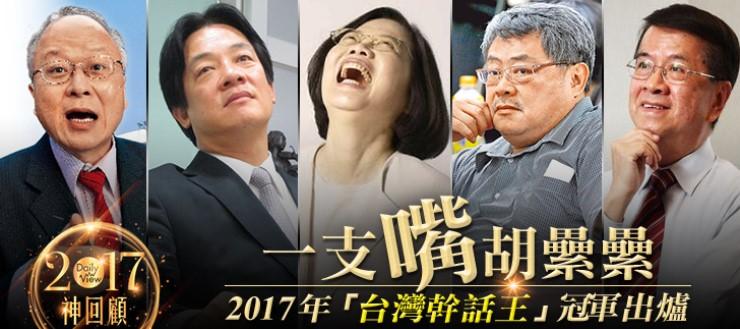 神回顧/一支嘴胡纍纍!2017年「台灣幹話王」冠軍出爐