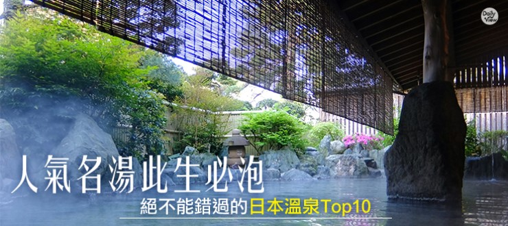 人氣名湯此生必泡!絕不能錯過的日本溫泉Top 10