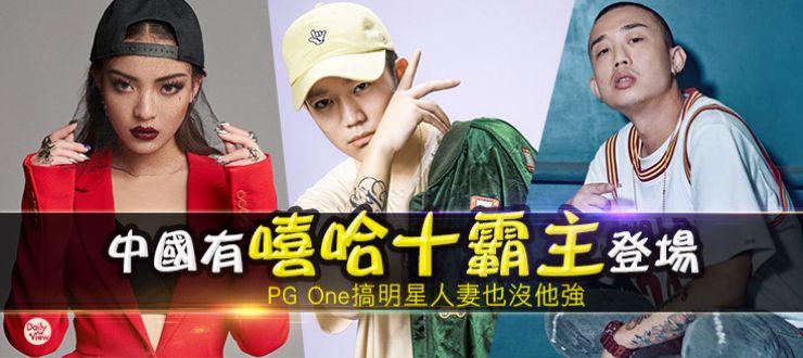 中國有嘻哈十霸主登場!PG One搞明星人妻也沒他強
