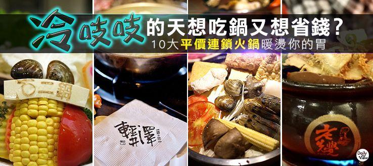 冷吱吱的天想吃鍋又想省錢?10大平價連鎖火鍋暖燙你的胃!