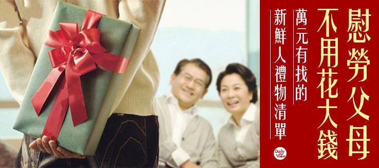慰勞父母不用花大錢!萬元有找的新鮮人禮物清單