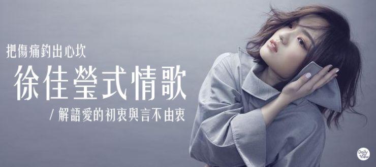 把傷痛釣出心坎 「徐佳瑩式情歌」解語愛的初衷與言不由衷