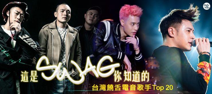 這是swag你知道的!台灣饒舌電音歌手Top 20