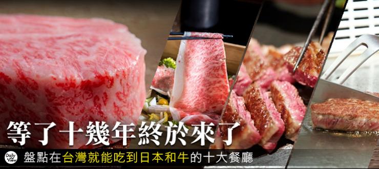 等了十幾年終於來了!盤點在台灣就能吃到日本和牛的十大餐廳!
