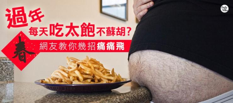 過年每天吃太飽不蘇胡?網友教你幾招痛痛飛