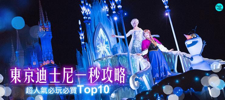 東京迪士尼一秒攻略!超人氣必玩必買Top 10