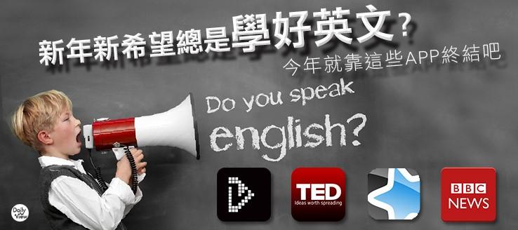新年新希望總是學好英文?今年就靠這些APP終結吧!