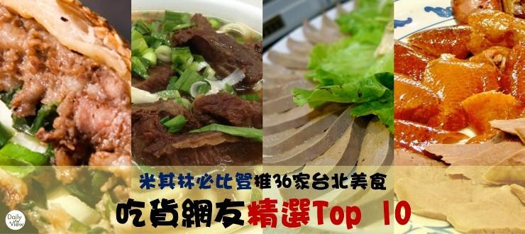 米其林必比豋推36家台北美食 吃貨網友精選Top 10!