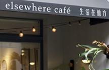 提供免費wifi、插座!台北20大不限時咖啡廳 讓時光慢下來
