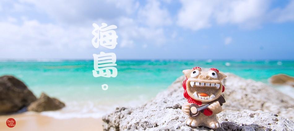 夏天、海島、比基尼!一開門就被美哭的天堂假期等著你