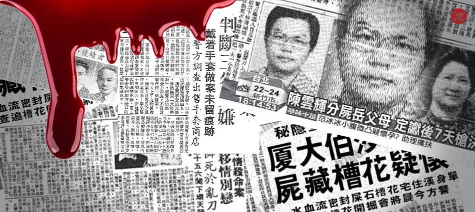 殺全家跳焚化爐、挖岳母心臟丟電鍋,台灣十大驚悚滅門血案