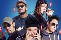《中國新說唱》最燃最炸場5大看點!超Skr饒舌歌讓人耳朵懷孕