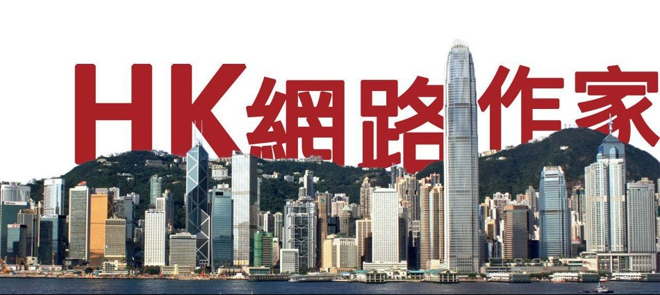 邊個係香港網路文豪?話你知網民最鍾意講嘅十大作家!