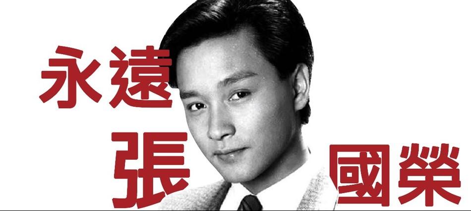 哥哥,永遠嘅香港巨星。十六年喇!我哋仲好關心張國榮嘅十件事。