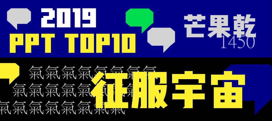 神回顧/辣個男人也沒缺席!「真鄉民才懂」的PTT年度10大流行語揭曉!