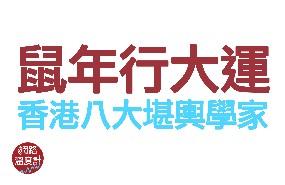 展望2020/香港八大堪輿學家,鼠年生肖運程大不同