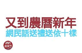 香港人新年狂收十大禮物,嘉頓什餅排第幾?