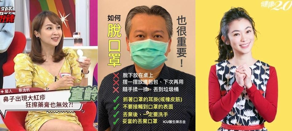武漢肺炎防疫、日常保健妙招!台灣十大網路高人氣健康醫療節目