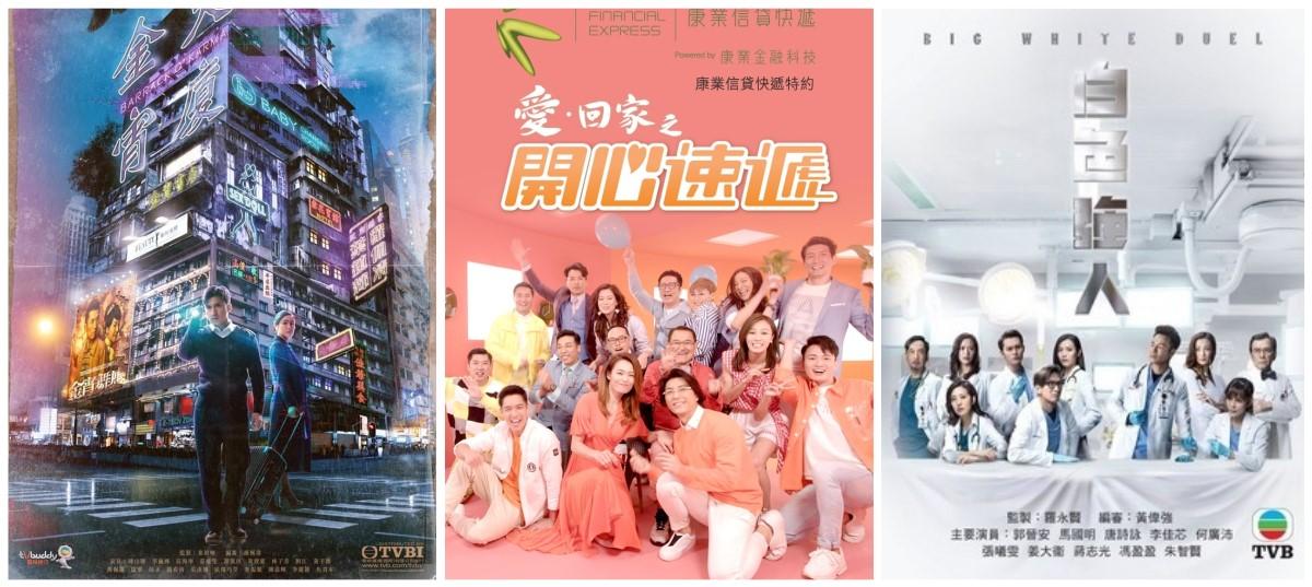 罷睇TVB/到底有幾多人支持大台?十部香港人力撐好睇嘅劇集