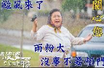 《我的婆婆怎麼那麼可愛》誰最夯?15大人氣角色演出真心笑與淚