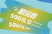 別遺忘你的動滋券!盤點迪卡儂10大網激推 500元以下熱銷品