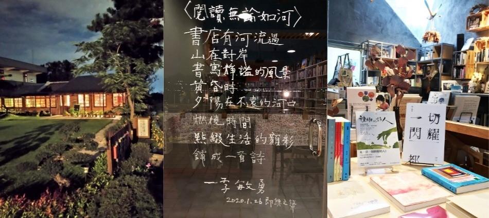 珍藏生命的吉光片羽…文青必去全台30大特色獨立書店