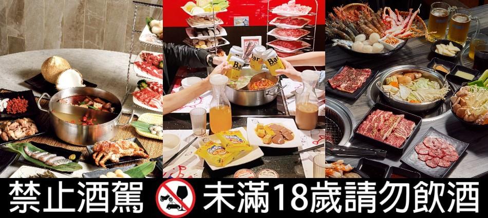 爽吃又爽喝!台北10大「啤酒暢飲」燒烤火鍋吃到飽餐廳 酒鬼還不快喝爆