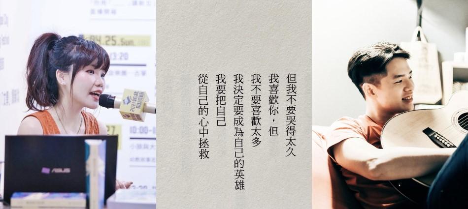 你也會讀晚安詩嗎?台灣10大人氣「新生代詩人」溫柔撫慰靈魂傷口