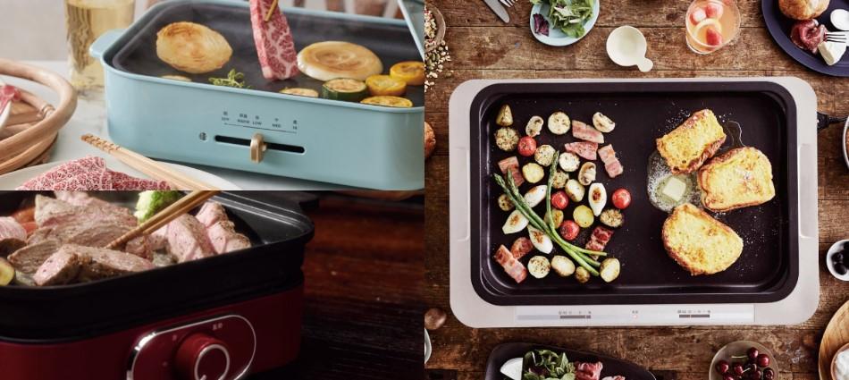 中秋不能外出烤肉沒關係!「十大電烤盤品牌」在家也能享受一家烤肉萬家香