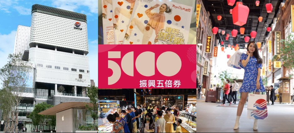 五倍券就這樣花!快看網友如何趁週年慶買一波 家電3C、美妝保養、餐廳類型排行