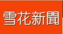 【雪花新聞】网红排名竟吊车尾!台湾创业青年心中十大梦幻职业