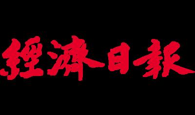 【經濟日報】求老闆明年「加倍奉還」!網友心中最想念的10大尾牙環節