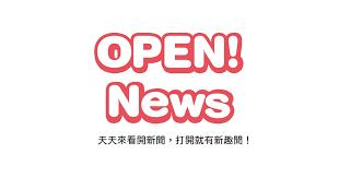 【開新聞】沒聽過他們的歌是你老了!網路超人氣新生代台灣歌手來報到