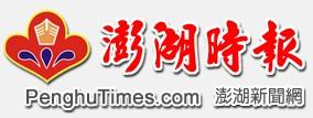 【澎湖時報】臺灣十大私密旅遊景點 臺南藍晒圖拔得頭籌