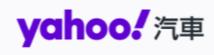 【Yahoo汽車】工作轉職該怎選?三大網友最愛夢幻福利盤點 讓你脫離社畜人生秒幸福