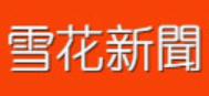 【雪花新聞】打趴国外地铁!台北捷运10大亮点 让老外惊艳