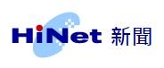【Hinet新聞】超人氣!中華女籃最夯新秀在這裡