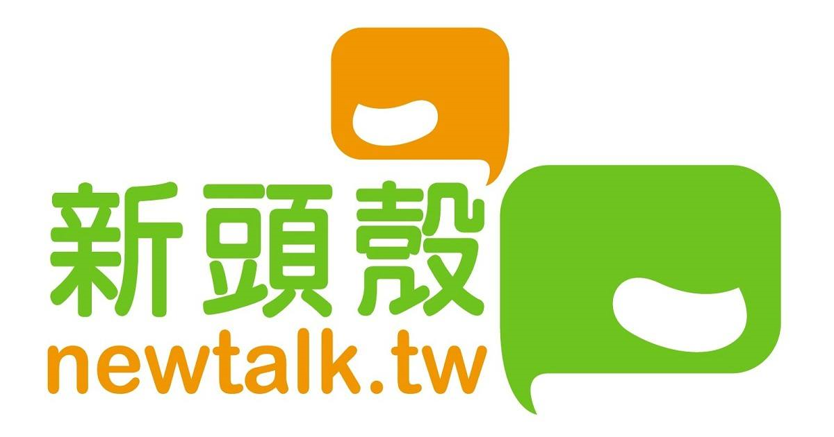 【Newtalk新聞網】聽他們聊天、講幹話超紓壓!10大「閒聊系Podcast」伴你通勤生活不無聊
