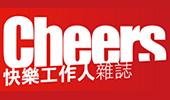 【Cheers雜誌】十個員工離職理由大剖析