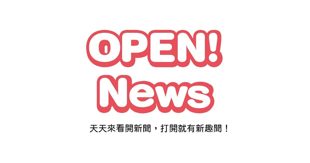 【OPEN!News】你下載了多少個?網友激推十大「討論量爆棚App」夯到爆